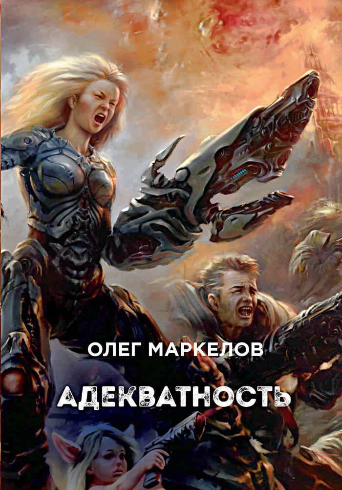 Маркелов Олег - Адекватность