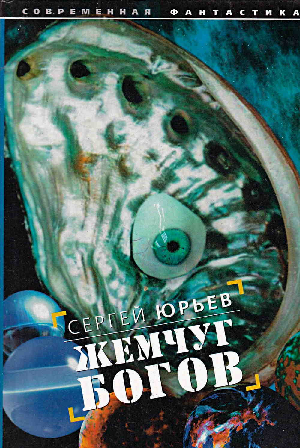 Юрьев Сергей - Жемчуг богов