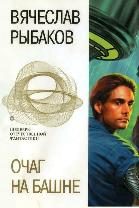 Рыбаков Вячеслав - Очаг на башне