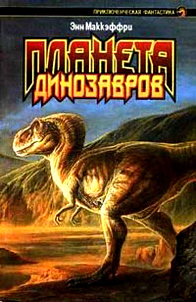 Маккэфри Энн - Планета динозавров 1