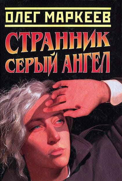 Маркеев Олег - Странник. Серый Ангел