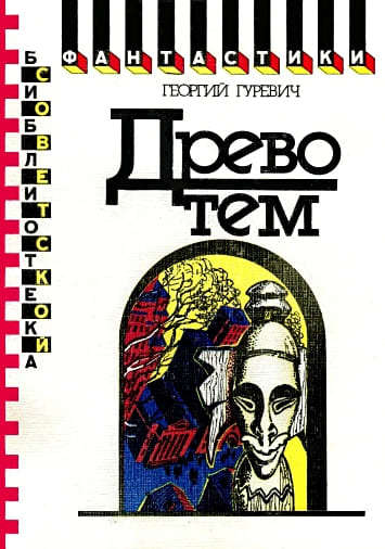 Гуревич Георгий - Древо тем