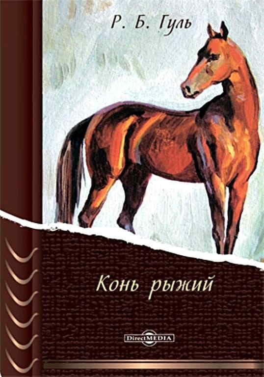 Гуль Роман Борисович - Конь рыжий