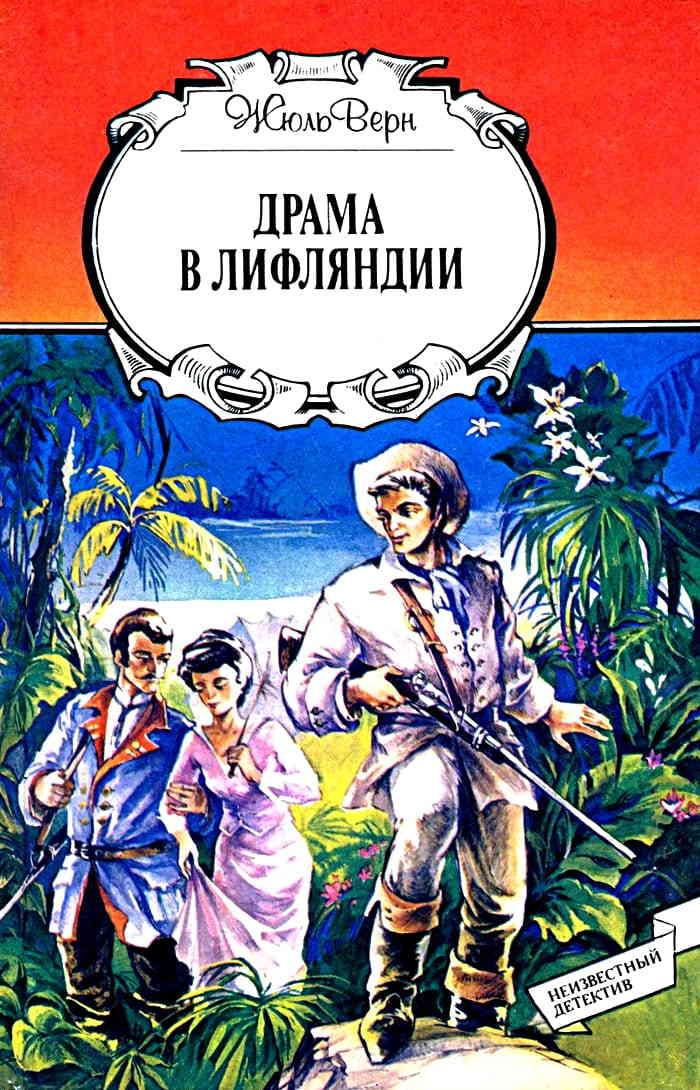 Жюль Верн - Драма в Лифляндии