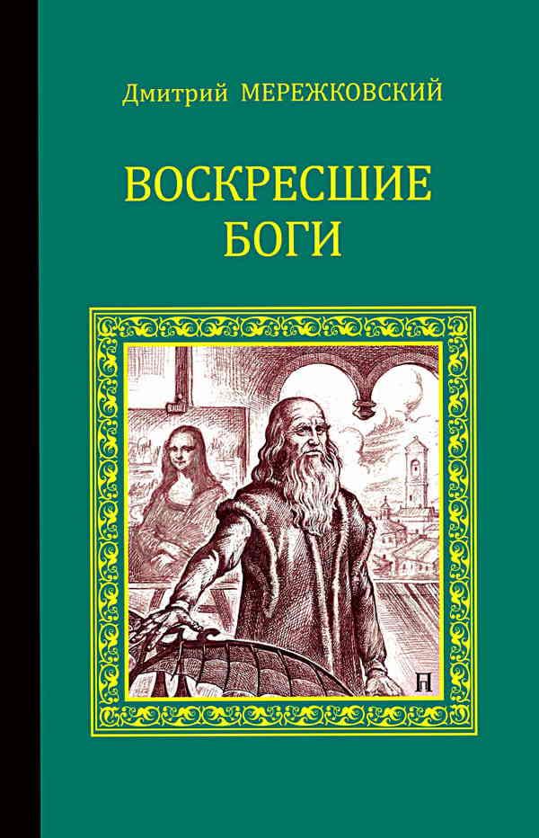 Мережковский Дмитрий - Воскресшие боги
