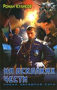 Куликов Роман - На осколках чести