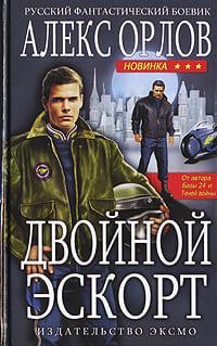 Орлов Алекс - Двойной эскорт