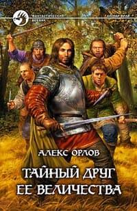 Орлов Алекс - Тайный друг ее величества