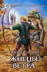 Пехов Алексей - Жнецы ветра
