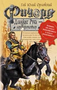 Орловский Гай Юлий - Ричард Длинные руки - лорд-протектор
