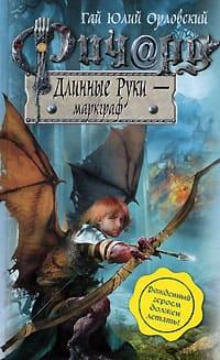 Орловский Гай Юлий - Ричард Длинные руки - маркграф