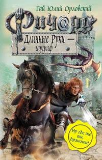 Орловский Гай Юлий - Ричард Длинные руки - гауграф