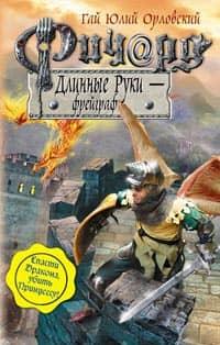 Орловский Гай Юлий - Ричард Длинные руки - фрейграф
