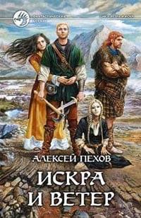 Пехов Алексей - Искра и ветер