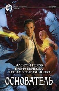 Пехов Алексей - Основатель
