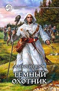 Пехов Алексей - Темный охотник
