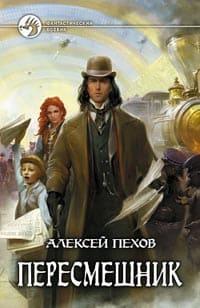 Пехов Алексей - Пересмешник