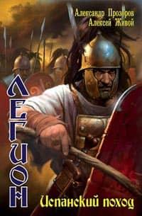 Прозоров Александр - Испанский поход