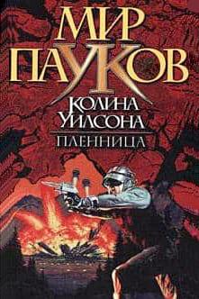 Прозоров Александр - Пленница