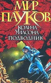 Прозоров Александр - Подводник