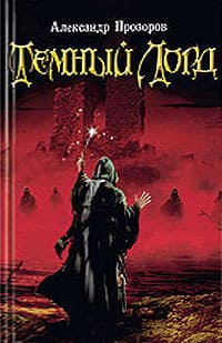 Прозоров Александр - Темный лорд
