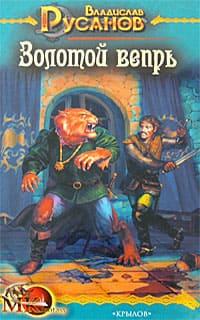 Русанов Владислав - Золотой вепрь