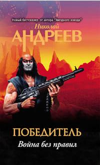 Андреев Николай - Пятый уровень. Война без правил