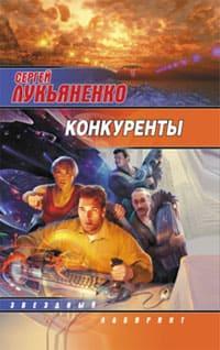 Лукьяненко Сергей - Конкуренты