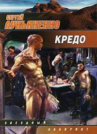 Лукьяненко Сергей - Кредо