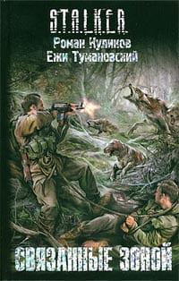 Куликов Роман - Связанные зоной