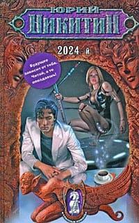 Никитин Юрий - 2024-й