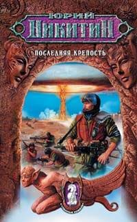 Никитин Юрий - Последняя крепость