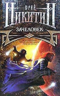 Никитин Юрий - Зачеловек