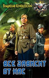 Конюшевский Владислав - Все зависит от нас
