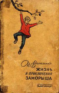 Василенко Иван - В неосвещенной школе