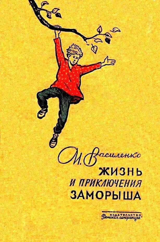 Василенко Иван - Волшебные очки