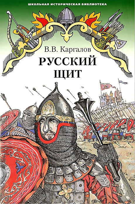 Каргалов Вадим - Русский щит