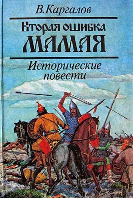 Каргалов Вадим - Вторая ошибка Мамая