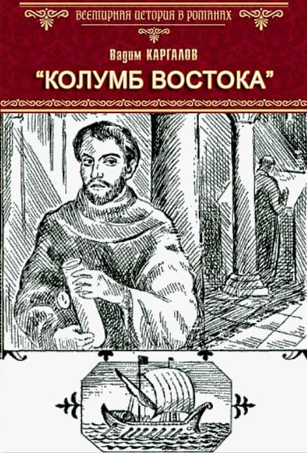 Каргалов Вадим - Колумб Востока