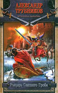 Трубников Александр - Рыцарь Святого Гроба