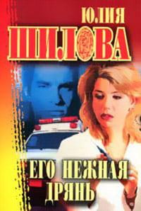 Шилова Юлия - Его нежная дрянь