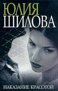 Шилова Юлия - Наказание красотой