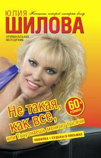 Шилова Юлия - Не такая, как все, или Ты узнаешь меня из тысячи