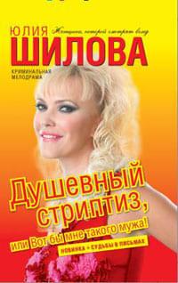 Шилова Юлия - Душевный стриптиз, или Вот бы мне такого мужа