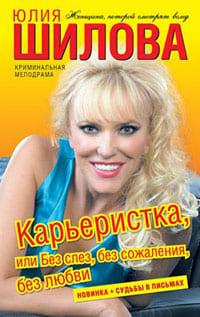 Шилова Юлия - Карьеристка, или без слез, без сожаления, без любви