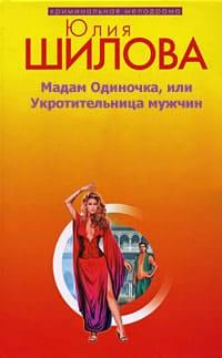 Шилова Юлия - Мадам одиночка, или Укротительница мужчин
