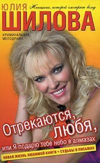 Шилова Юлия - Отрекаются любя. Я подарю тебе небо в алмазах