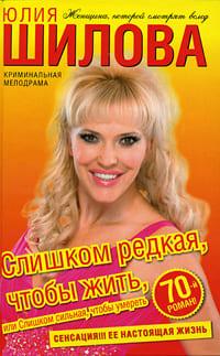 Шилова Юлия - Слишком редкая, чтобы жить, или Слишком сильная, чтобы умереть