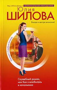 Шилова Юлия - Служебный роман, или Как я влюбилась в начальника
