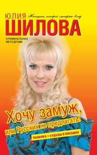 Шилова Юлия - Хочу замуж, или Русских не предлагать!